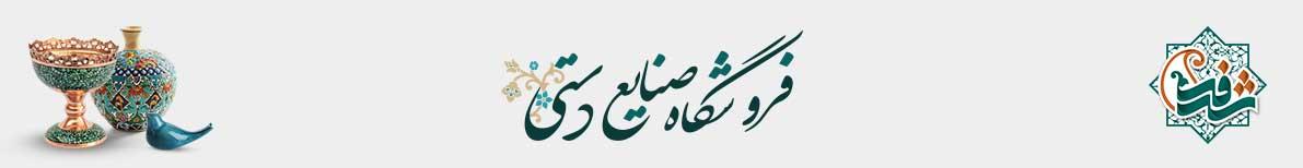 فروشگاه صنایع دستی|صنایع دستی شرفه|صنایع دستی ایران